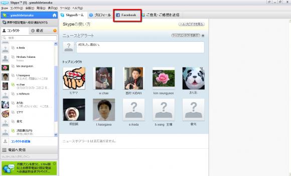 skypeとfacebookの連携