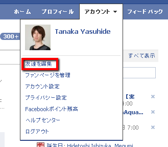 Facebookリスト分け