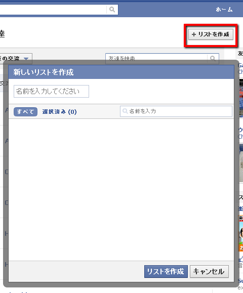 facebook友達リスト