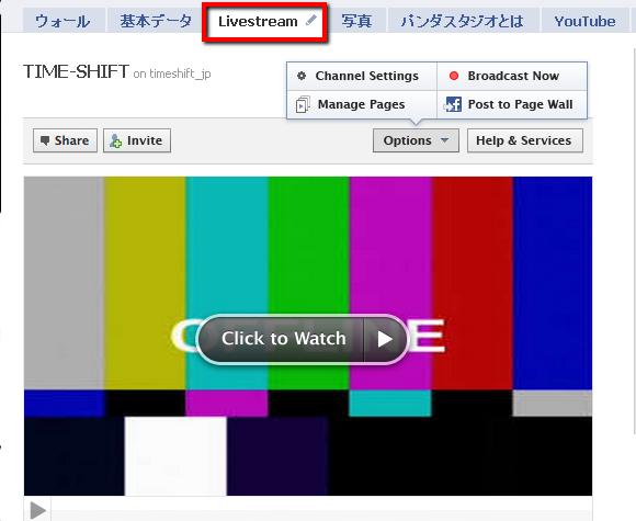 ▲ファンページの「Livestream」というタブ番組を配信できます