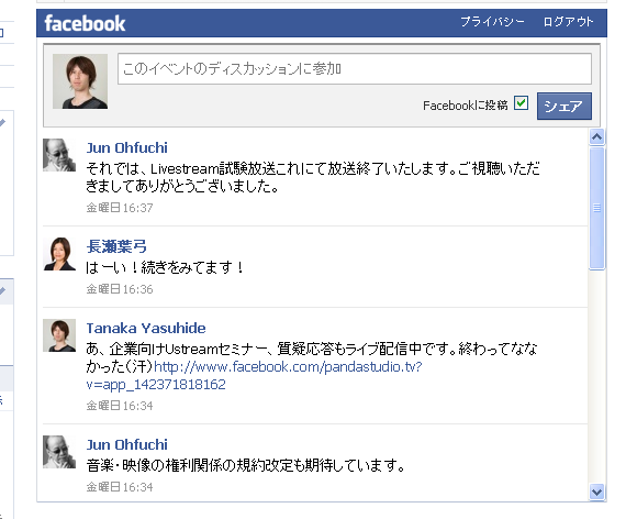 ▲Facebook内にソーシャルストリームがあります。