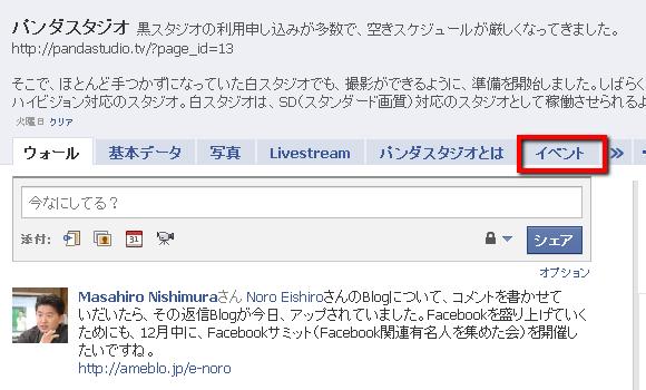 ▲ファンページの「イベント」タブをクリック。ない場合は右の「>>」や「+」の中にイベントがあります。