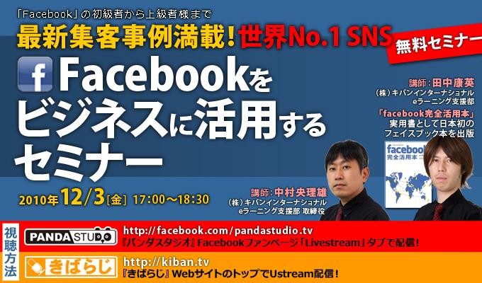 12/3(金)17時 『最新集客事例満載!~世界No.1 SNS Facebookをビジネスに活用するセミナー~』無料開催!