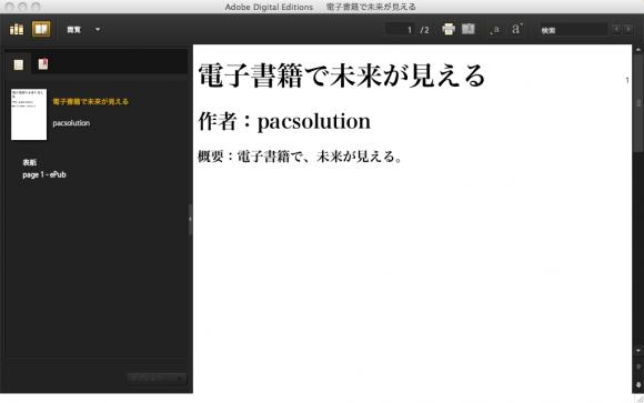 作成されたePubはAdobe Digital Editionsで表示できます