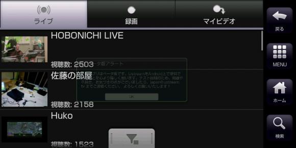 Viewerの画面