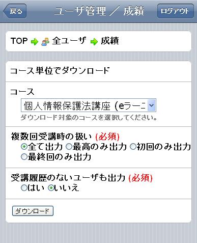 2010年10月リリース版 成績ダウンロード画面