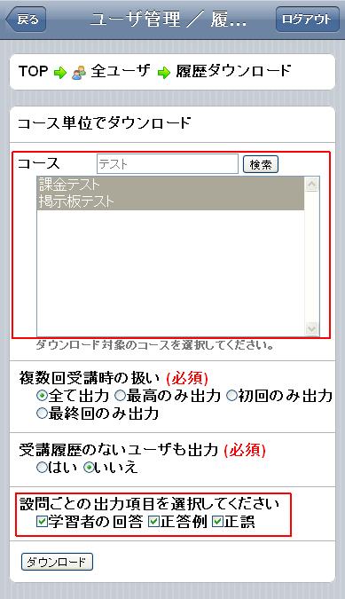 2010年12月リリース予定版 成績ダウンロード画面