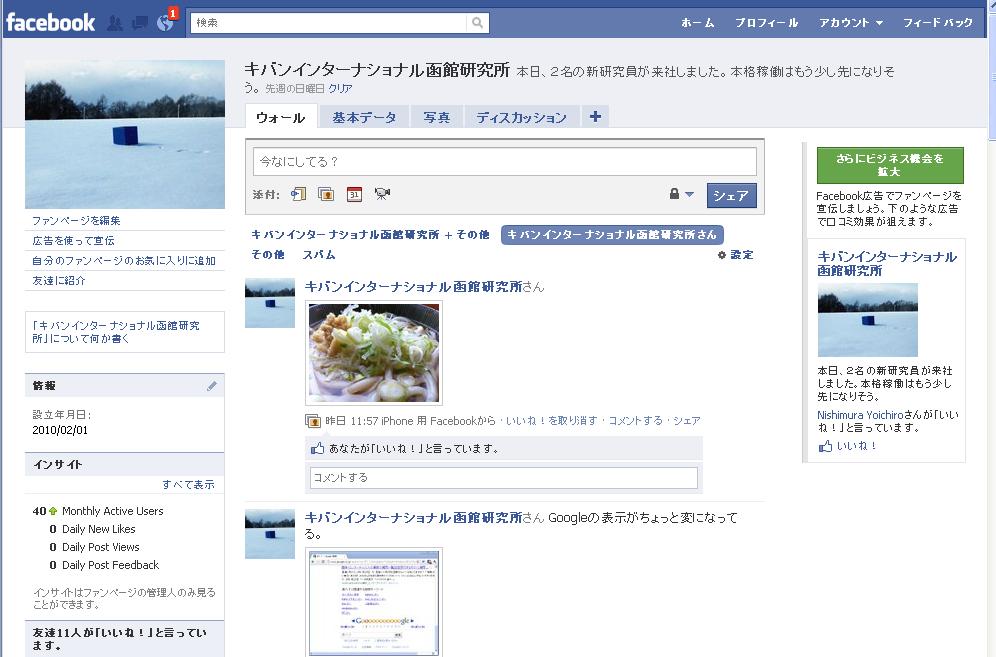 函館研究所 ファンページ