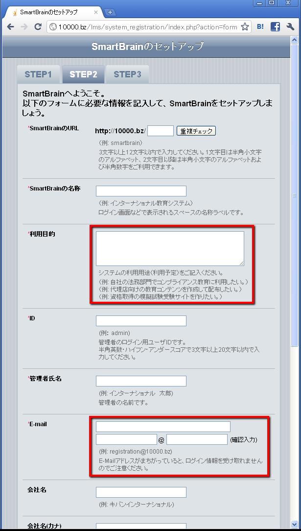 SmartBrainセットアップ画面