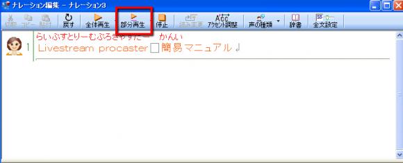 ▲「部分再生」をクリックすると、音声を再生できます。