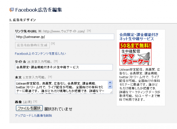 ▲Facebookの広告出稿画面
