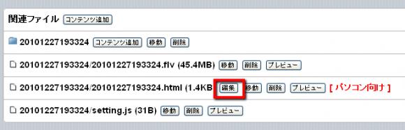 ▲画面下部「関連ファイル」の「パソコン向け」の「編集」をクリック