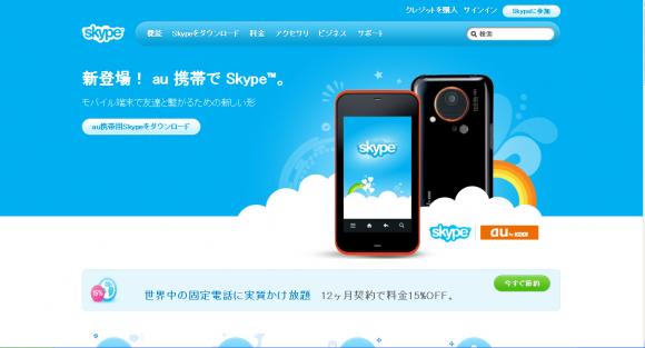 ▲SkypeのWebサイト。どんどん便利機能が追加されています。