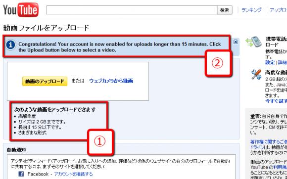 Youtubeで15分以上の動画がアップできるようになったか確認する方法