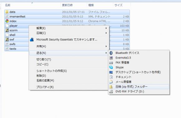 Windowsエクスプローラの圧縮アーカイバで圧縮する