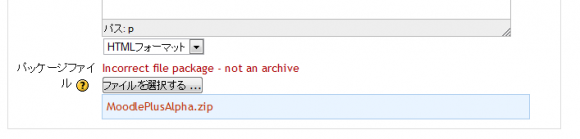 Incorrect file package - not an archive というエラーで止まってしまう