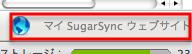SugarSyncのWeb管理画面へ行くリンク
