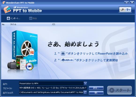 ▲PPT2Mobileなら、驚くほど簡単にモバイル用動画に変換できます。