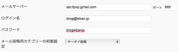 Word Pressのメールサーバ設定画面