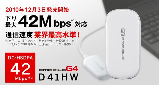 eモバイルの42MB対応のモバイルルーター D41HW