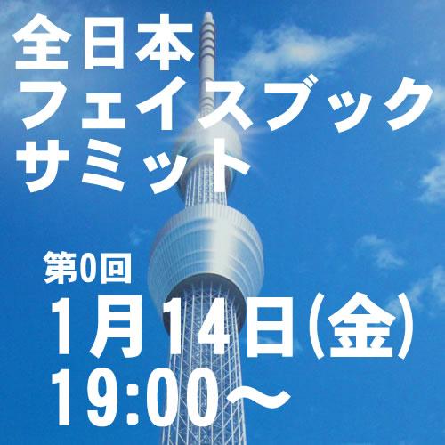 全日本フェイスブックサミット 第0回 1月14日(金)17:00~