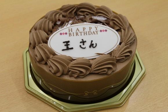 王さんのお誕生日ケーキ(あとで、悪戯されます、、、)