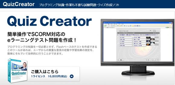 ▲簡単クイズ作成ソフトQuizCreator