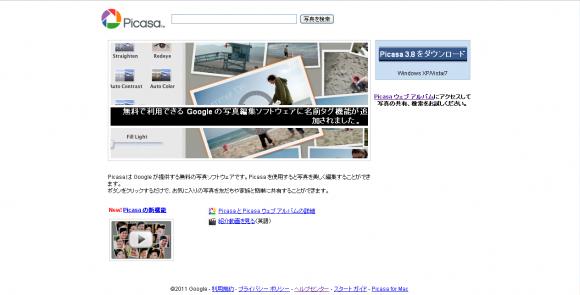 ▲便利な画像管理ソフトPicasa