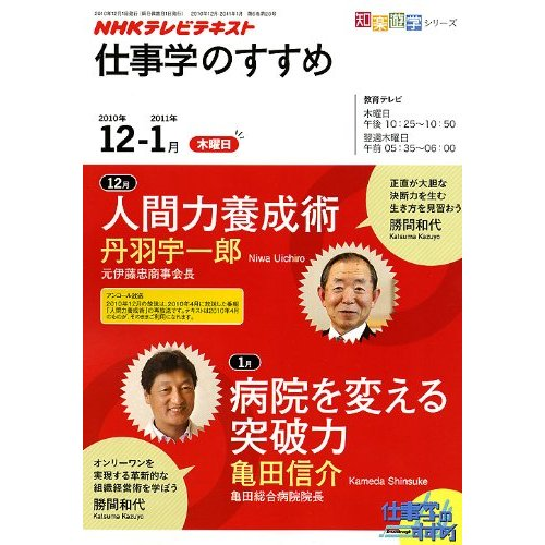 仕事学のすすめ 2010年12・1月 人間力養成術/病院を変える突破力 (知楽遊学シリーズ