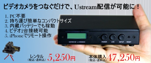 ▲CEREVO LIVEBOX.comオープンしました
