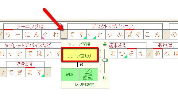 ▲ 矢印の先、「 |  」 はフレーズ区切り状態を表しています