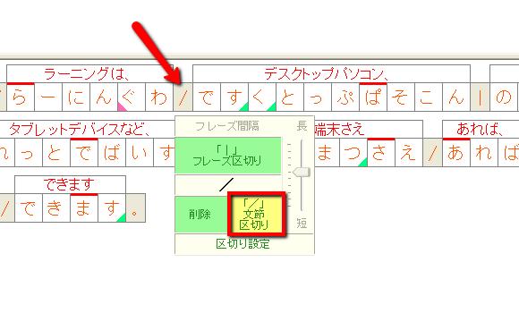 ▲ 矢印の先、「 /  」 は文節区切り状態を表しています