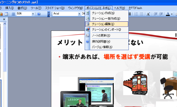 ▲PowerPointメニューから「ボイスソムリエネオ」→「ナレーション編集」→「編集」で編集画面を開きます。