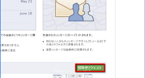 ▲3.「招待をリクエスト」をクリック