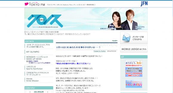 ▲TOKYO FM『クロノス』