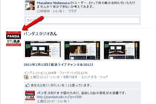 Facebookページのアイコンでの書き込みに。