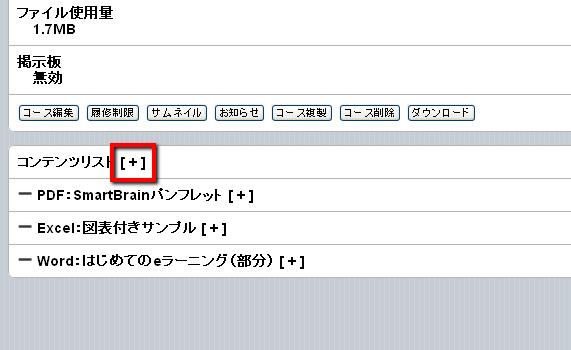 ▲5.コンテンツリスト右の「+」をクリック