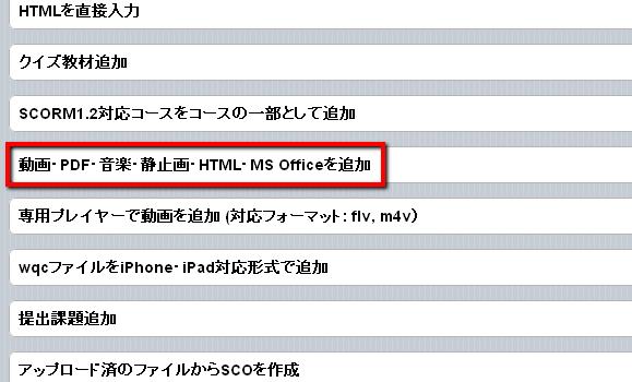 ▲6.「動画・PDF・音楽・静止画・HTML・MS Officeを追加」をクリック