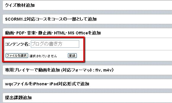 ▲7.コンテンツ名を入力し、「ファイルを選択」からアップしたいファイルを選択、「登録」をクリック。