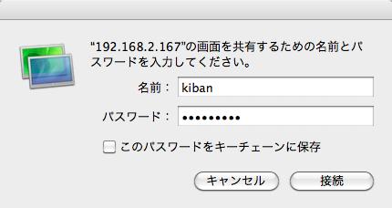 画面共有するユーザのと、パスワードを入力します。