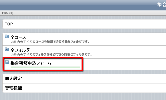 ▲コース「集合研修申込フォーム」をクリック