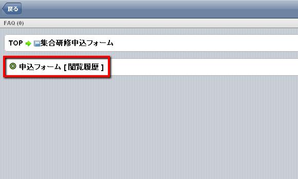 ▲教材「申込フォーム」をクリック