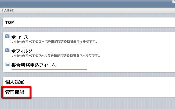▲「管理機能」をlクリック
