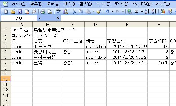▲参加・不参加を確認できます。.csvファイルなので統計をとるのも自在です。