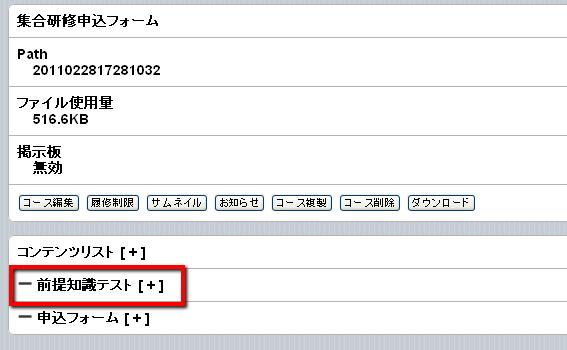 ▲Part1で設定したコースに「前提知識テスト」を追加した