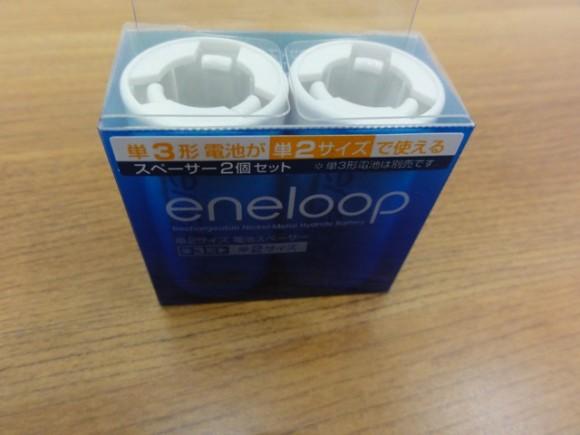 単三電池を、単二電池に変換するアダプター