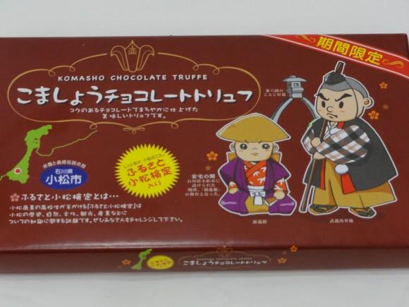 ▲ショコラチョコレートトリュフ