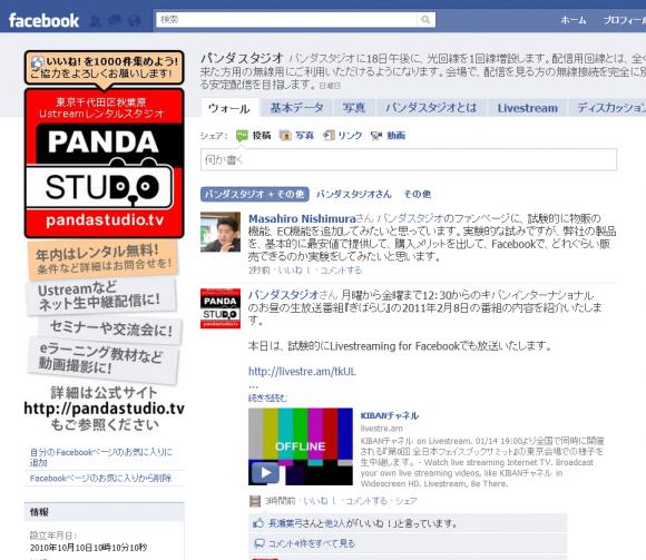 パンダスタジオのファンページ(Faceookページ)にEC機能を組み込み作業中