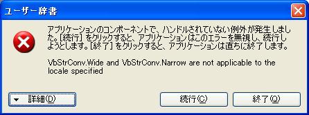 PPT2VoiceNeo辞書機能のエラー