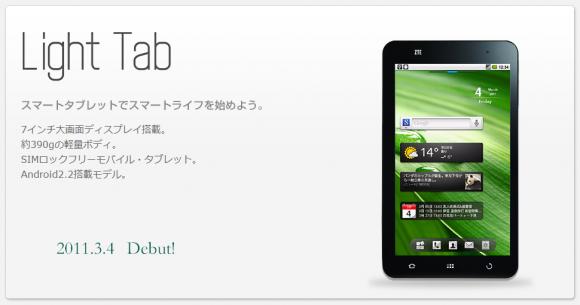 日本最安値のGoogle Android OSのタブレット